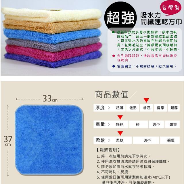 LIUKOO 新世代超細纖維超柔軟吸濕抗菌方巾