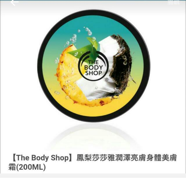 全新The Body Shop 美膚霜