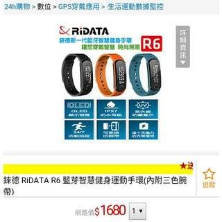 錸德 RiDATA R6 藍芽智慧健身運動手環(內附三色腕帶)