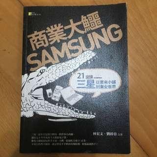 商業大鱷Samsung