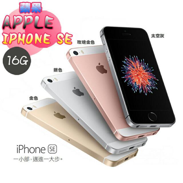 現貨/預購 蘋果APPLE iPhone SE (16G/4G LTE) 4吋/A9晶片/iOS9/公司貨
