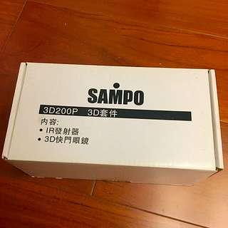 SAMPO 3D眼鏡👓