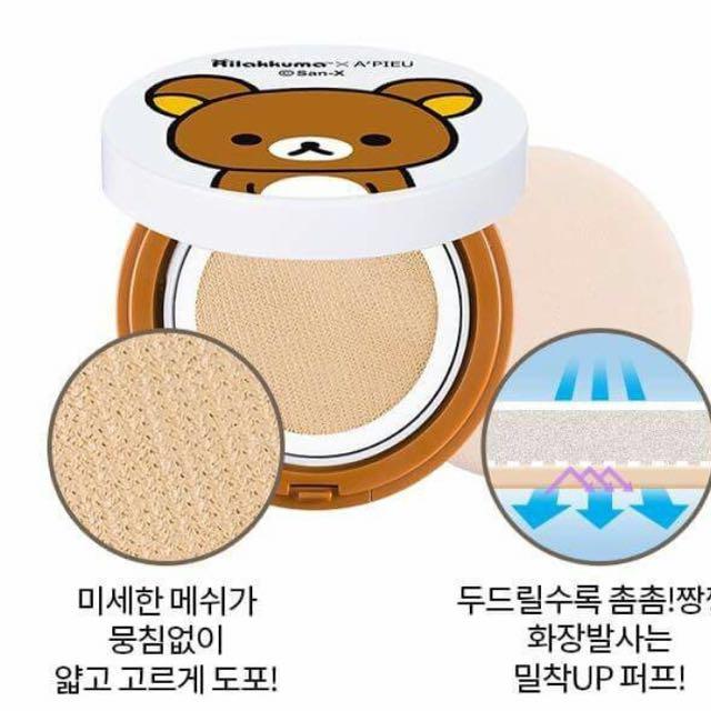 ✨7/25新上市✨APIEU x 拉拉熊氣墊粉餅