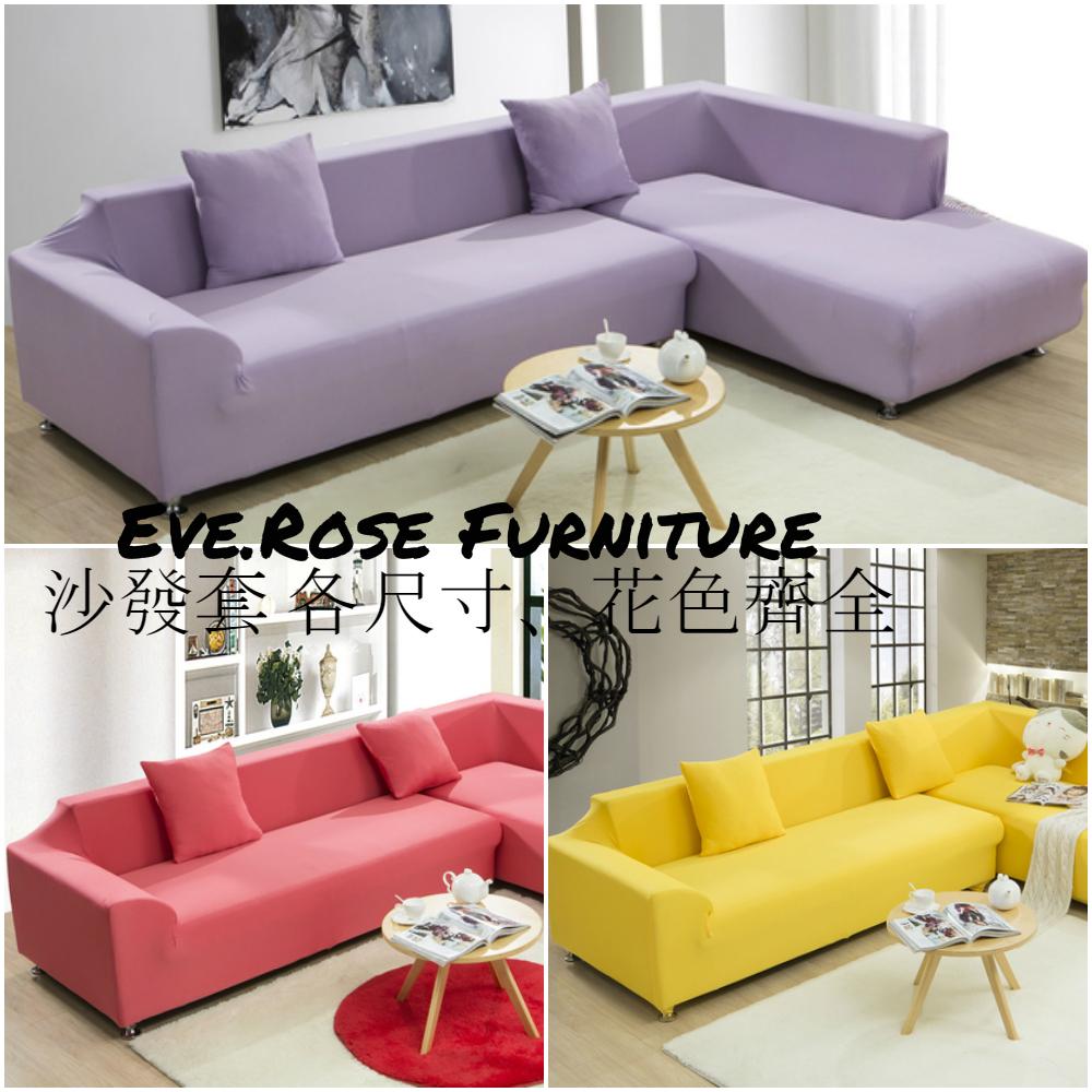 Eve.(馬卡龍新色) 質感彈性沙發套 送止滑條 質感好 多款可選 尺寸齊全 沙發布 1-4人座