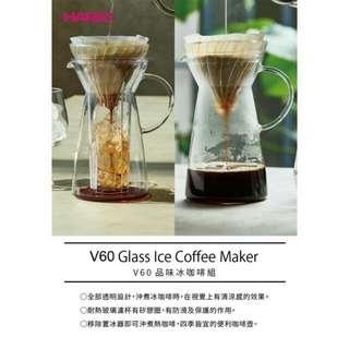 HARIO V60手沖玻璃冰/熱咖啡壺