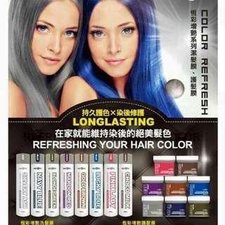 恆彩增豔潔髮膜/護髮膜