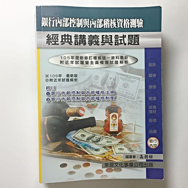 東展105 銀行內控 法規 制度 銀行內部控制與內部稽核資格測驗