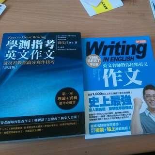 學測 指考 英文作文 書