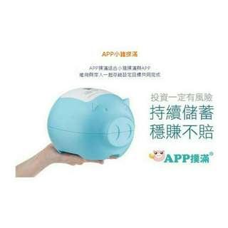 App存錢桶