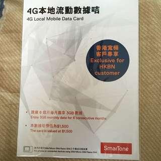SmarTone 4G本地數據咭