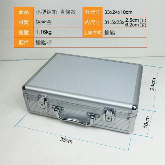 特價可超取~銀色鋁箱可入放A4紙/鋁合金工具箱/現金收納箱/儀器收納箱/展示箱/手提箱/模型收納箱