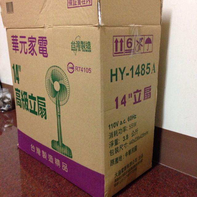 全新 華元 14吋高級立扇 (HY-1485A) 三段調速 風力強大 台灣製造 電扇 電風扇