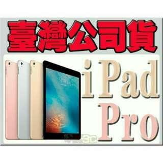 【台灣公司貨 / 送四豪禮 】Apple iPad Pro Wi-Fi 版 9.7吋 32G 玫瑰金 金色