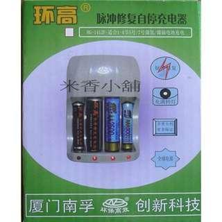 🚚 環高修復自停充電器 可充(3號 4號 )充電器 充電電池 高容量 快速充電器 智能多功能4槽