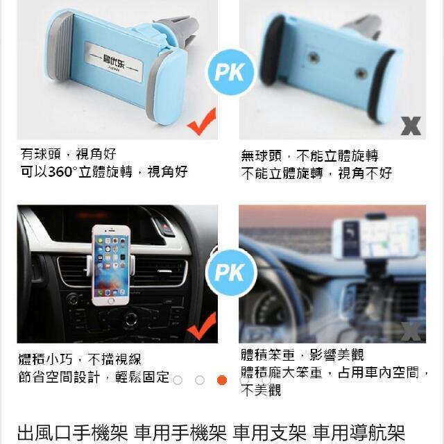 車用手機夾