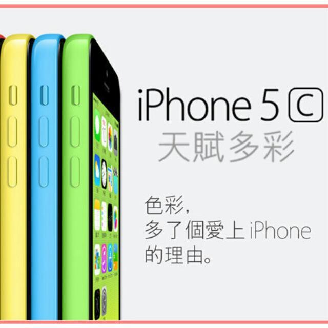 免運 送行動電源+皮套+鋼化膜Apple iPhone 5C 8G/16G/32G 800萬畫素