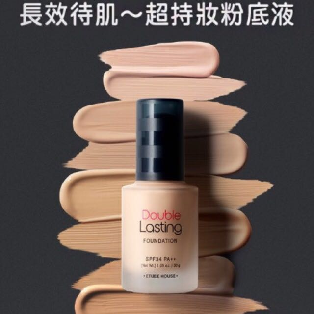 Etude House 24小時超持妝粉底液 Double Lasting Foundation