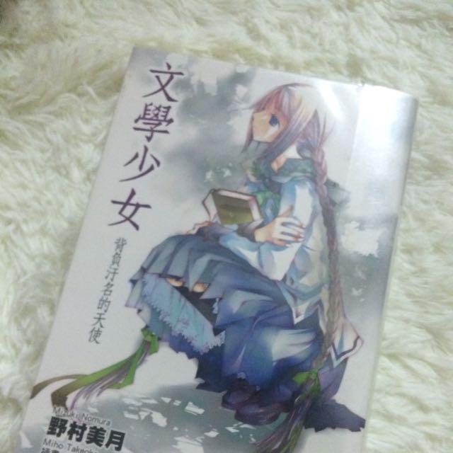 文學少女04/第四集/輕小說