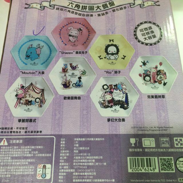 六角拼圖陶瓷大餐盤-大象/獅子