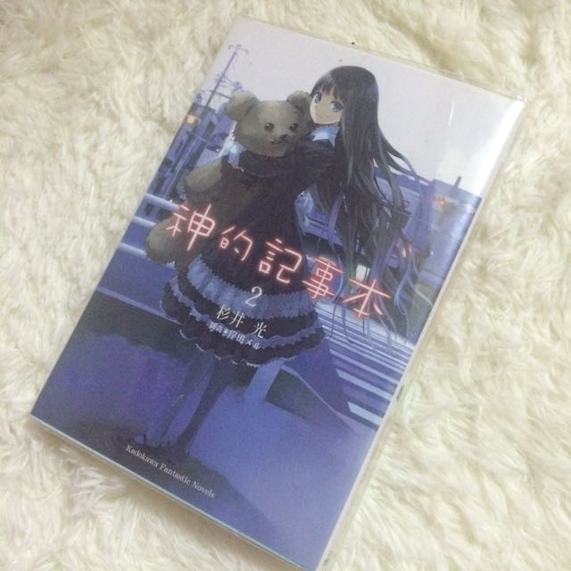 神的記事本 第二集 02