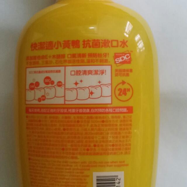AgAINST24© MouthWash 快潔適小黃鴨 抗菌漱口水 ANTI-BACTERIAL MOUTHWASH (再由 $20 減至半價)