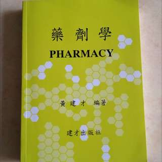 🚚 黃建才-藥劑學 (104年3月增訂)
