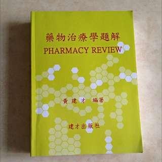 🚚 黃建才-藥物治療學題解 (102年5月版)