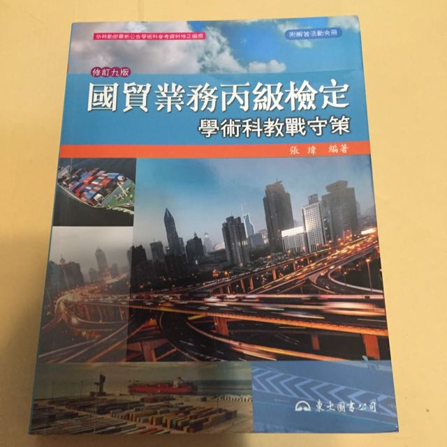 (保留)國貿業務丙級檢定 學術科教戰手冊