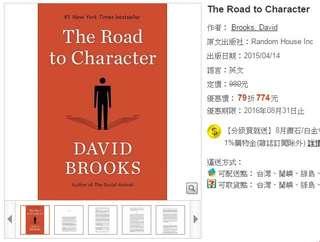 """英文書""""比爾蓋茲推薦""""The Road to Character"""