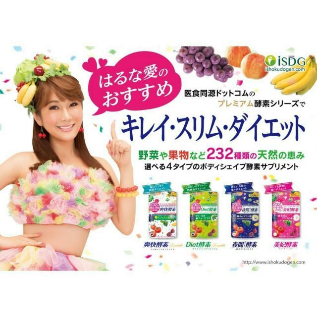 現貨日本232夜間酵素美妃酵素ISDG醫食同源120粒