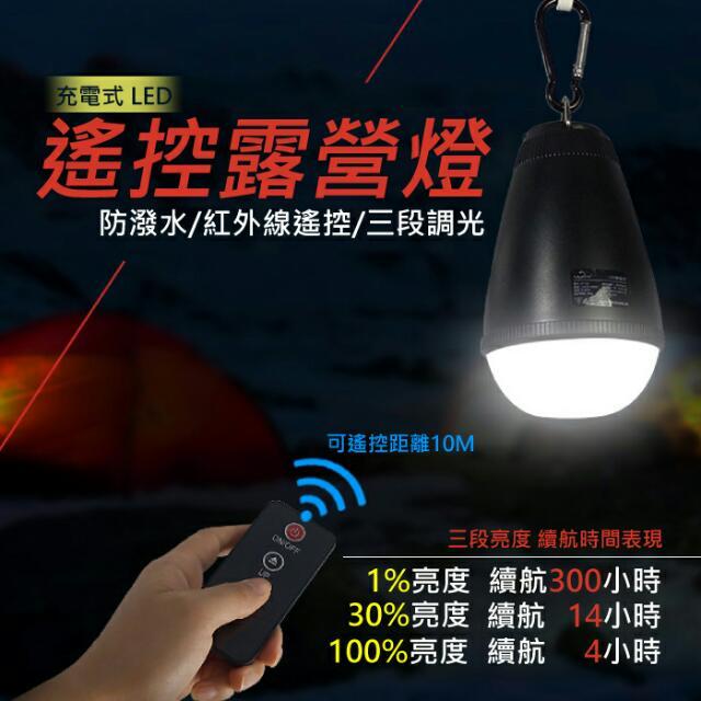 可亮300個小時可遙控~紅外線遙控式LED露營燈~緊急照明燈~LED燈泡