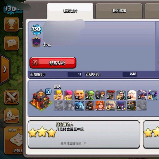 Clash of Clans Account (9000++ Jems)