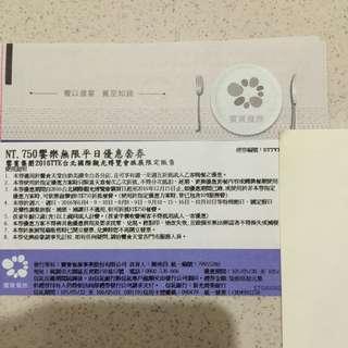 饗食天堂-平日W1~W5晚餐券