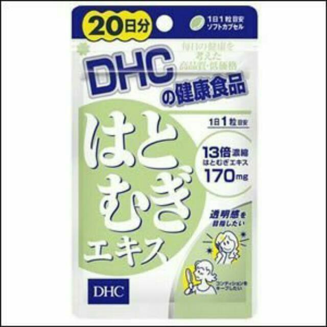 日本帶回 DHC薏仁精華20天份