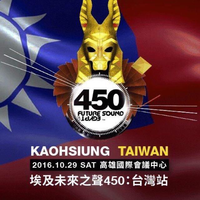 Spunite Productions 斯邦奈 埃及之聲 FSOE450 Taiwan 搖滾區票
