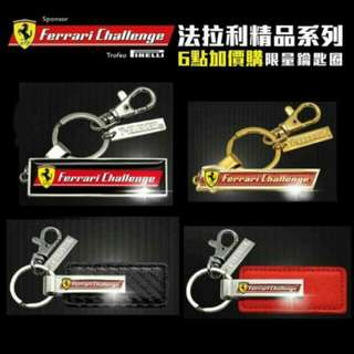 711超跑系列鑰匙圈 一組四個一起賣