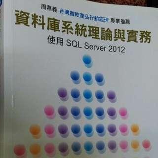 資料庫系統理論與實務 SQL Server2012