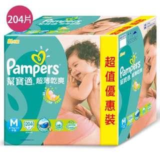《全新》幫寶適 Pampers超薄乾爽嬰兒紙尿褲(M) 204片/箱