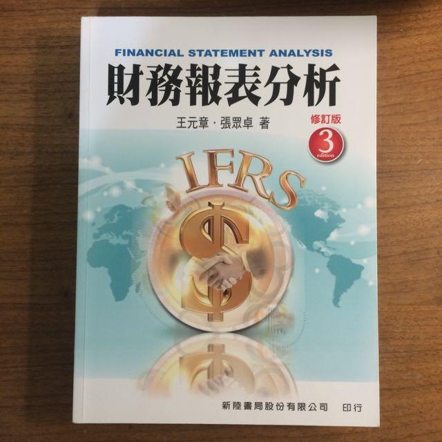 財務報表分析 3版