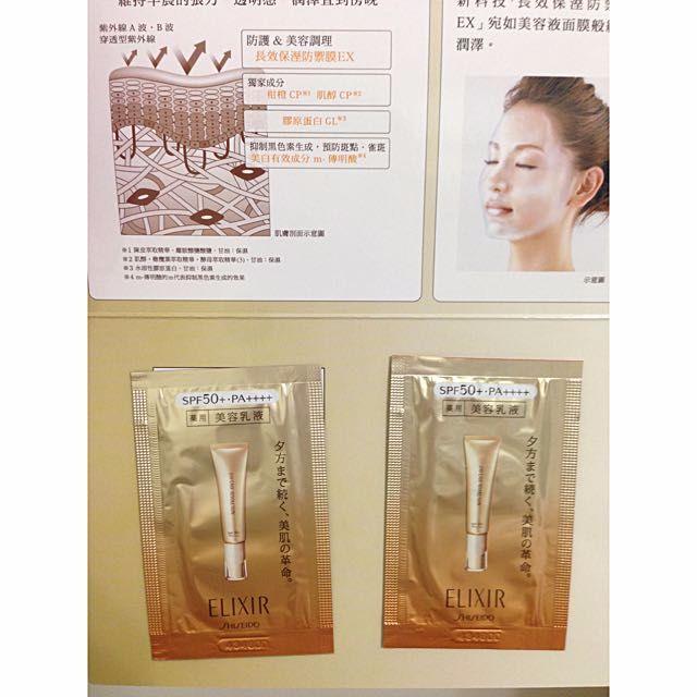 SHISEIDO資生堂 多效膠原美肌乳