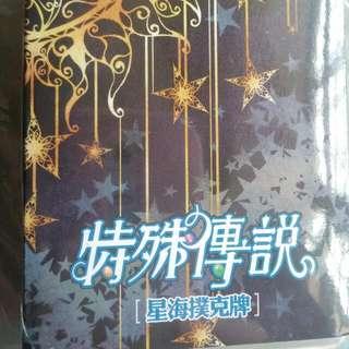 2014 台北國際書展 特殊傳說 星海撲克牌 護玄 蓋亞
