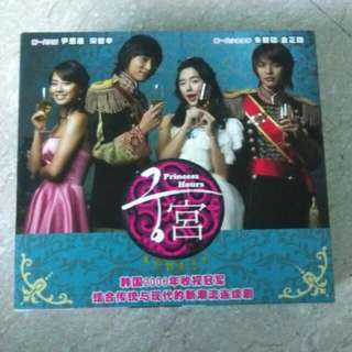 Princess Hour DVD