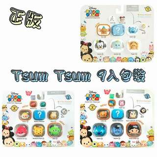 【貓老闆青菜舖】 Tsum Tsum 9入包裝