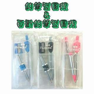 【貓老闆青菜舖】鉛筆型圓規&自動鉛筆型圓規