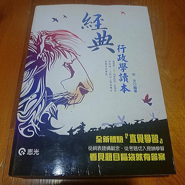 行政學讀本(宋文老師)