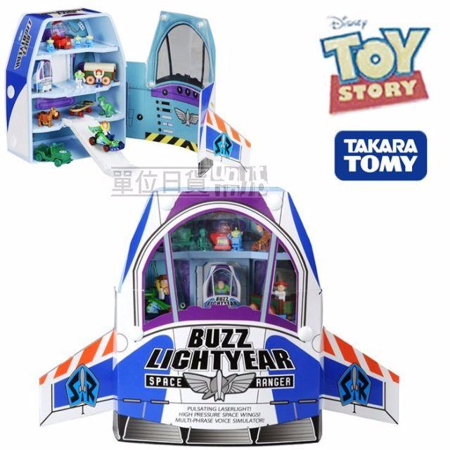 『 單位日貨 』 日本正版 TOMICA 多美 玩具總動員 巴斯光年 太空船 造型 遊樂 場景 收納
