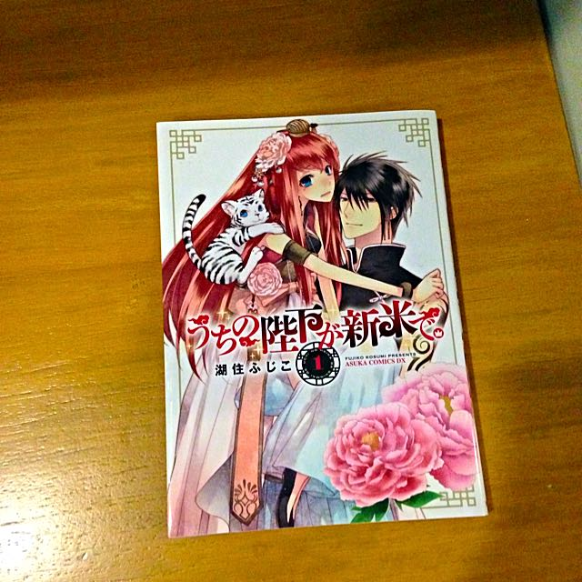 Japanese Manga (Her Majesty is a Child)