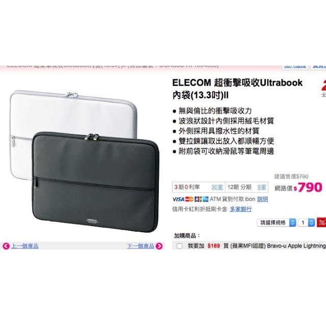 ZEROSHOCK超衝擊黑色筆記電腦防震包( 13'', 13吋,macbook)
