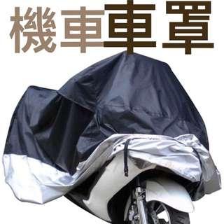 機車車罩L號重機大型防曬防雨防水防塵防刮防竊耐高溫摩托車車罩鬆緊帶卡扣防曬抗UV耐拉扯