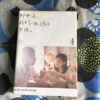 Chinese Novel 那些年
